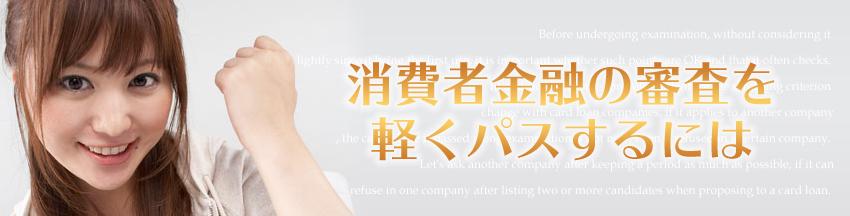 消費者金融 審査